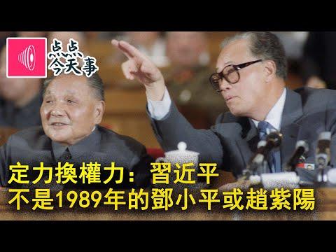 点点今天事丨习近平不是1989年的邓小平或赵紫阳,他在中美贸易战和香港的定力兑换了权力(何频:20190902)