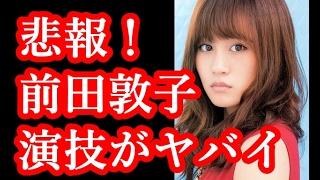 「どうにかしろ!」前田敦子の演技に視聴者イライラ『就活家族』8 4%に...
