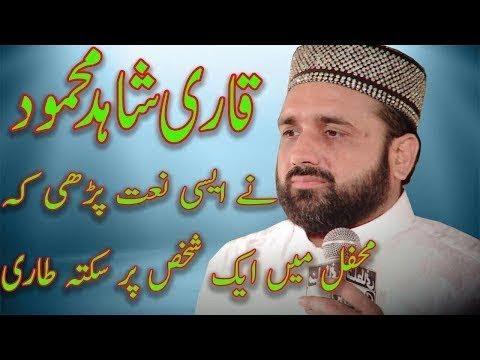 Allah Huma Sale Ala by Qari Shahid mahmood | New mehfile Naat