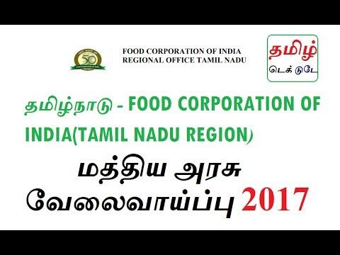 தமிழ்நாடு - FOOD CORPORATION OF INDIA(TAMIL NADU REGION) மத்திய அரசு வேலைவாய்ப்பு 2017