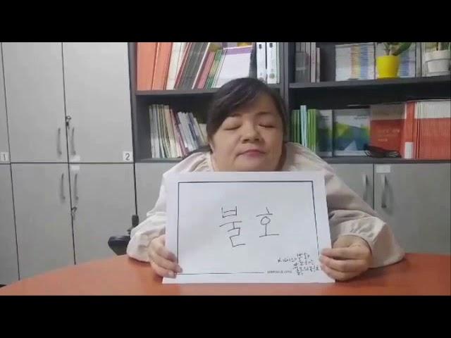 장애여성공감 20주년 기념행사 시대와 불화하는 불구의 정치 홍보 영상: 조미경(불호)