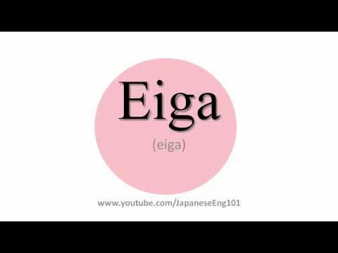 How to Pronounce Eiga
