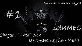 Shogun 2 Total War Сериал Властью правит меч! 1 Серия Дзинбо