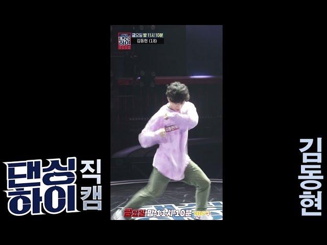 댄싱하이 -[무편집/단독 직캠] 호야팀 김동현 무대  / DancingHigh @KBS2 Fri 11:10 PM