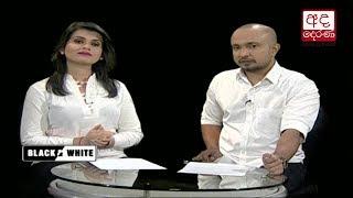 Ada Derana Black & White - 2017.10.06