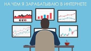 Дробышев Иван- Заработок в интернете