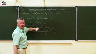 Решение уравнений и неравенств с параметрами. Урок 2. Рациональные неравенства с параметрами