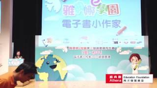 2015『愛‧和平』 第三屆創意寫作比賽  香港耀能協會賽馬會田綺玲學校  校長分享