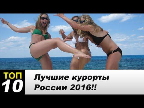 ТОП 10 Лучшие курорты России!! Крым ждёт вас!!