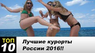 видео Курорты России на Черном море