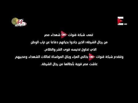 شبكة قنوات أون تنعي شهداء مصر الأبطال من رجال الشرطة في حادث الواحات الإرهابي  - 21:20-2017 / 10 / 21