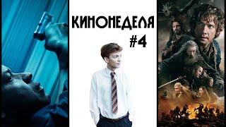 Кинонеделя #4. Хоббит, Великий уравнитель, Кино про Алексеева и др.