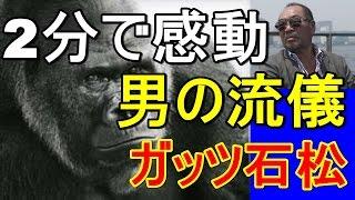 【涙腺崩壊】ガッツ石松 プライドにしがみつかなかった男 【関連動画】 ...