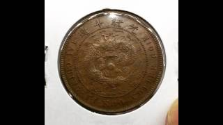 大清銅幣十文1908年廣東省戊申粵左勾細雲龍