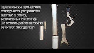 обзор работоспособности комплекта инструмента для замены вилки