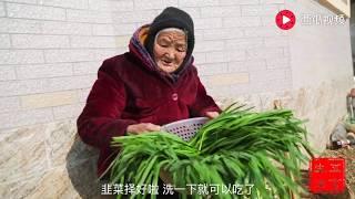 韭菜不要炒鸡蛋了,农村90岁外婆教你一传统吃法,一顿5个不够吃 thumbnail