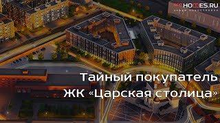 Тайный покупатель проверил ЖК 'Царская столица'