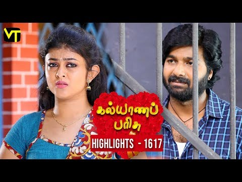Kalyanaparisu Tamil Serial Episode 1617 Highlights on Vision Time. Let's know the new twist in the life of  Kalyana Parisu ft. Arnav, Srithika, Sathya Priya, Vanitha Krishna Chandiran, Androos Jesudas, Metti Oli Shanthi, Issac varkees, Mona Bethra, Karthick Harshitha, Birla Bose, Kavya Varshini in lead roles. Direction by AP Rajenthiran  Stay tuned for more at: http://bit.ly/SubscribeVT  You can also find our shows at: http://bit.ly/YuppTVVisionTime   Like Us on:  https://www.facebook.com/visiontimeindia