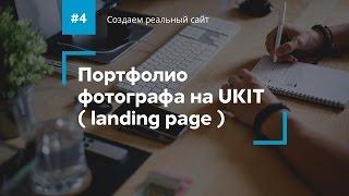 Сайт портфолио фотографа на Ukit (лендинг пейдж)
