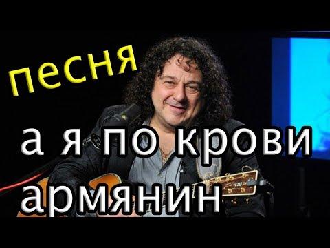 Саруханов. Песня - Мальчик армянский