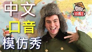 美國男孩一人分飾多角! 8種中文口音超強模仿!