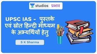 UPSC CSE 2020 - Booklist & Resources for Hindi Medium Aspirants I S K Sharma
