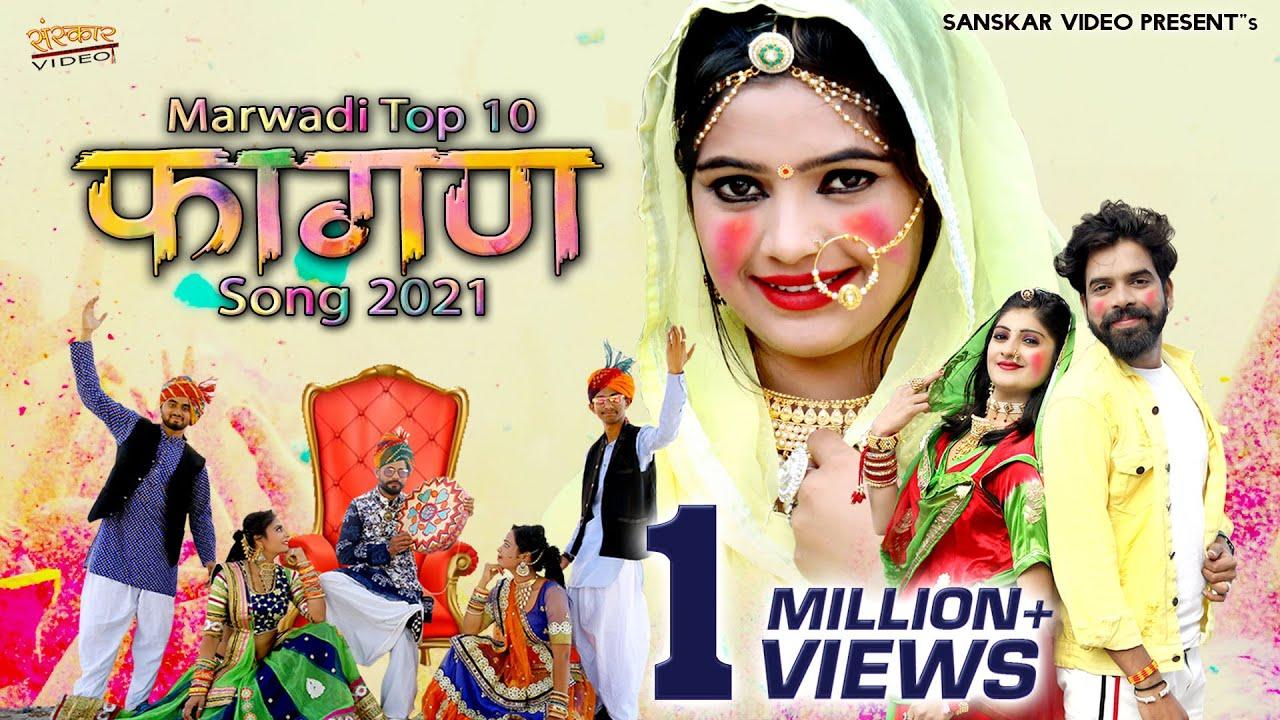 Marwadi Top 10 Fagan Song 2021 | Official Nonstop Video Jukebox | Latest  Rajasthani Fagan Song |