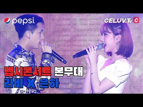 [VOD] 2019 PEPSI CONCERT RAVI(라비) x Eunha(은하) – BLOSSOM