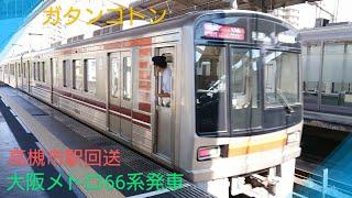 【大阪メトロ】66系~阪急高槻市駅を回送出発