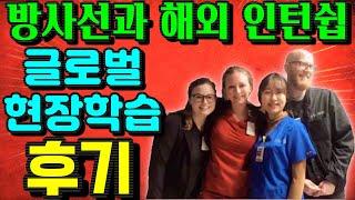 방사선과 해외 인턴쉽 / 글로벌 현장학습 후기 #방사선…