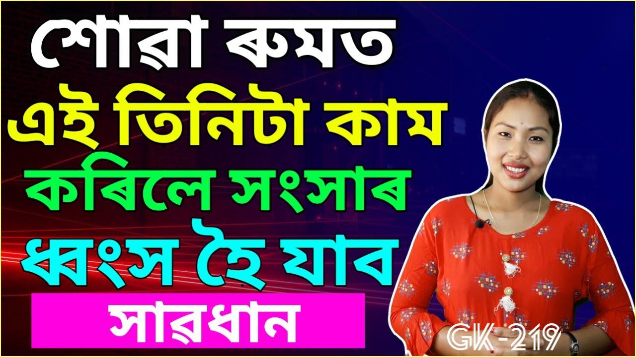 শোৱনি কোঠাত ভুলতো এই তিনিটা কাম নকৰিব । বৰবাদ হৈ যাব । সাৱধান ? Assamese GK-Part-2019