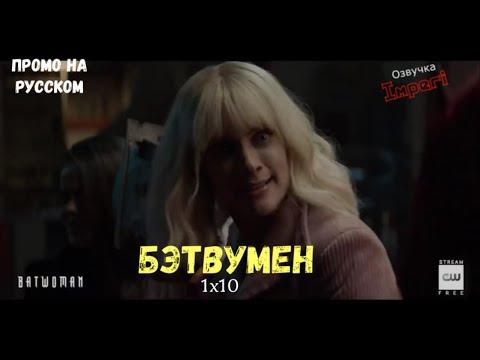 Бэтвумен 1 сезон 10 серия / Batwoman 1x10 / Русское промо
