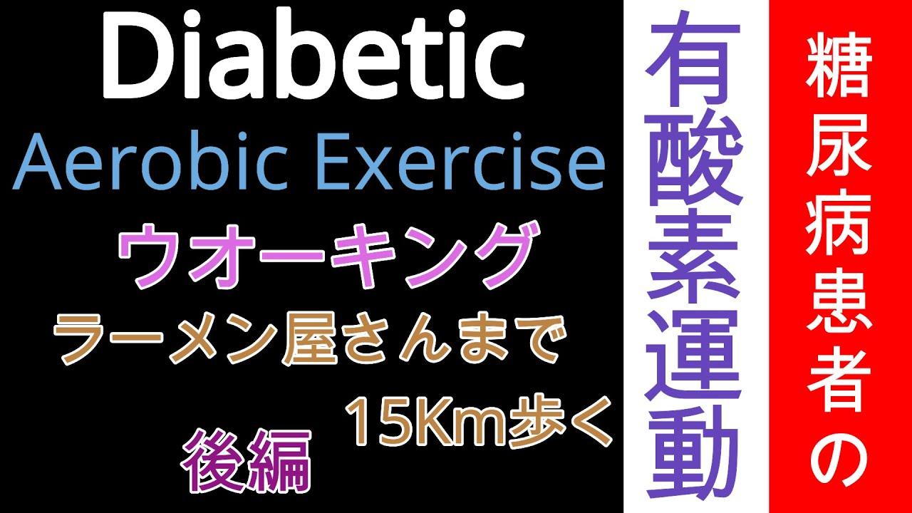 糖尿病 筋肉 痛
