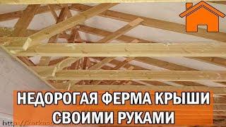 как сделать ферму на крышу