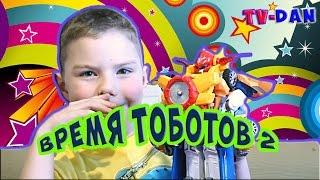 Tobot Ditan.Тоботы трансформеры.Коллекция игрушек тоботов. Тоботы X ,Y, Z.