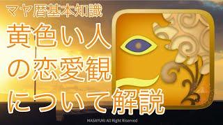 【マヤ暦恋愛編】黄色い人の恋愛観について解説