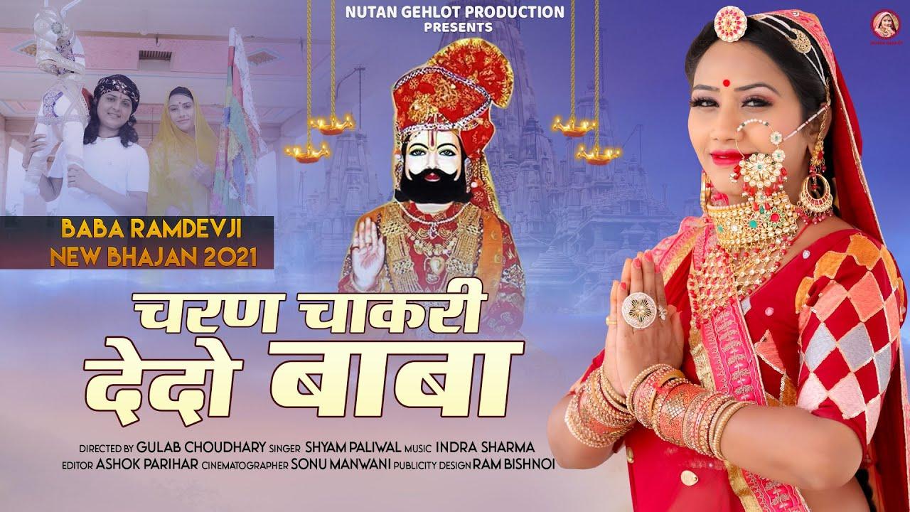 बाबा रामदेवजी न्यू सांग: चरण चाकरी दे दो बाबा - Shyam Paliwal | Nutan Gehlot | Rajasthani Song 2021