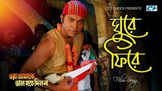 Ghure Phire   S I Tutul   Maruf   Purnima   Bangla Movie Song   FULL HD