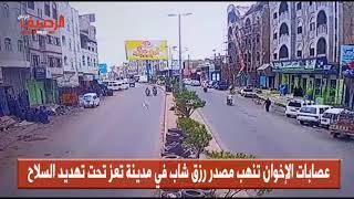 شاهد: عصابات الإخوان تنهب مصدر رزق شاب في مدينة تعز تحت تهديد السلاح