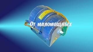 Производство трансформаторов под заказ до 100кВА(Изготовление тороидальных трансформаторов и различного трансформаторного оборудования мощностью до..., 2016-05-29T11:35:39.000Z)