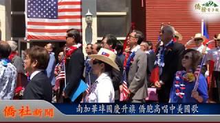 南加州華埠國慶升旗 僑胞高唱中美國歌