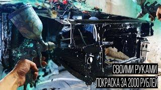 БЮДЖЕТНАЯ ПОКРАСКА авто ВАЗ 2114 своими руками (для тазов и жигулей)