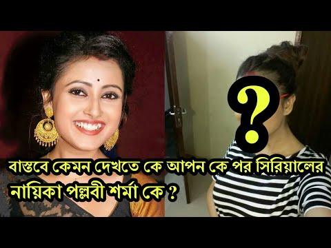 Bengali Serial Actress Pallavi Sharma Unseen Photos | Ke Apon Ke Por Serial Actress
