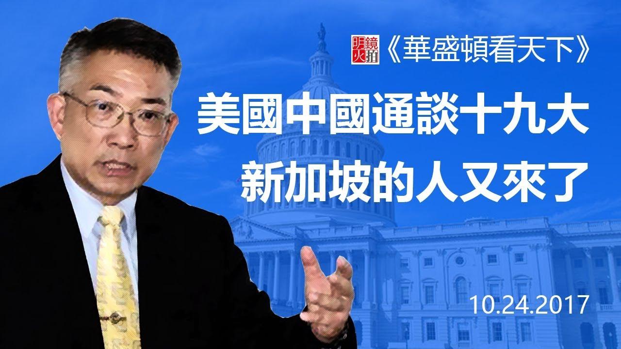 直播:美國中國通談十九大,張彭春,政府公債,新加坡的人又來了(《華盛頓看天下》2017年10月24日) - YouTube