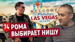 Рома выбирает нишу. Перестрелка в Лас-Вегасе. Инсайты от Алекса Яновского