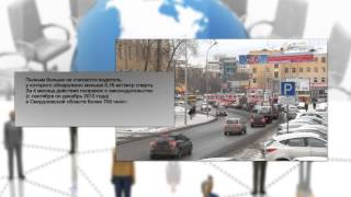 Что изменилось в 2013 году в сфере ответственности за нарушение Правил дорожного движения?