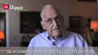 Доктор кардиохирург Эллсуорт Уэрхэм 98 летний веган