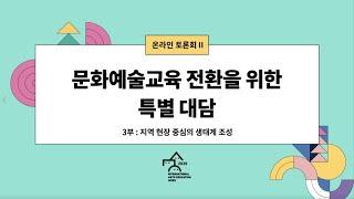 [2020 세계문화예술교육주간] 문화예술교육 전환을 위…