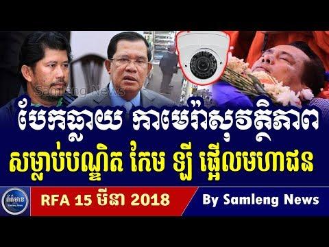 បែធ្លាយកាមេរ៉ាសុវត្ថិភាព សម្លាប់លោកបណ្ឌិត កែម ឡី , Cambodia Hot News, Khmer News