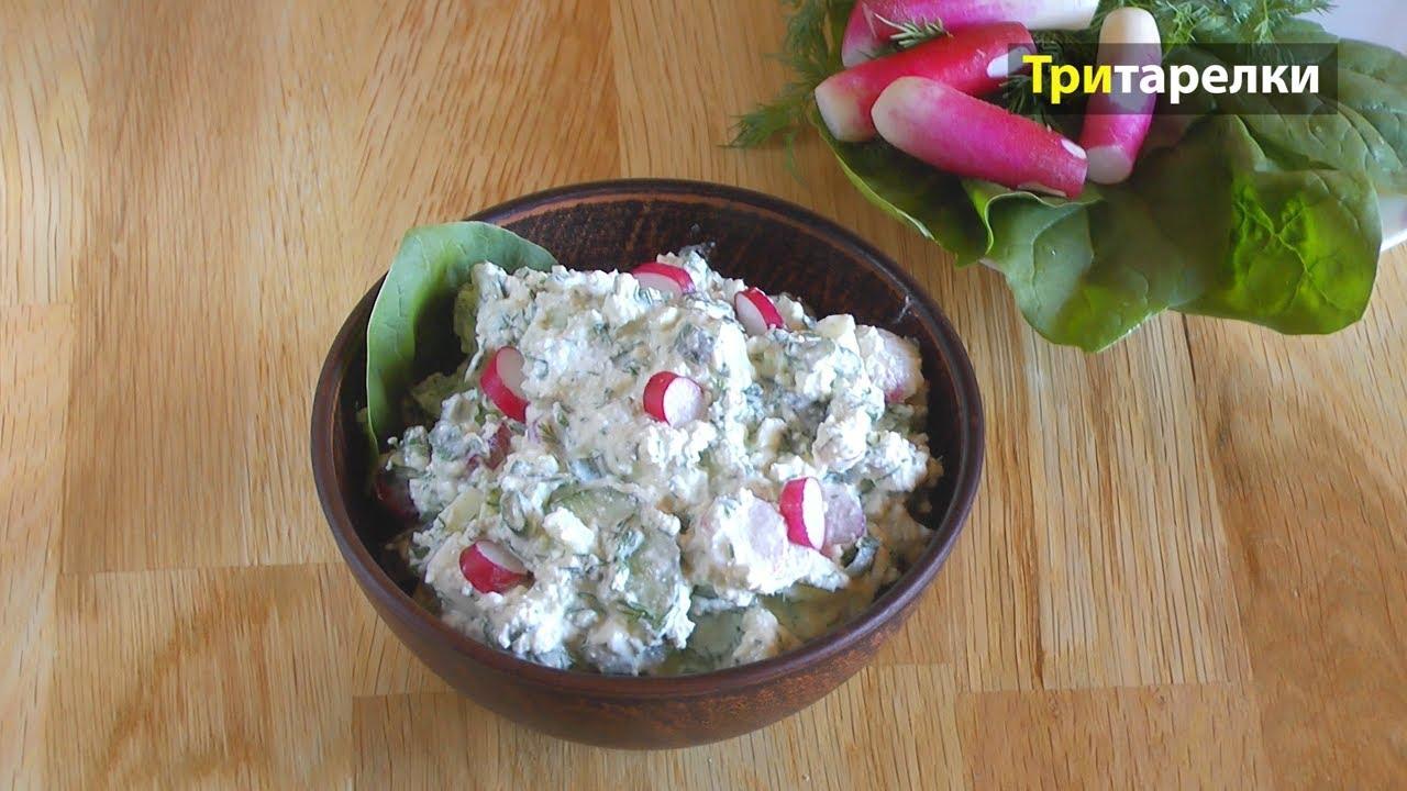 салат с творогом и редиской